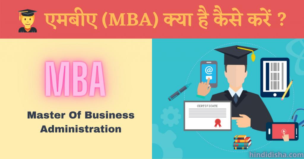 एमबीए (MBA) क्या है कैसे करे